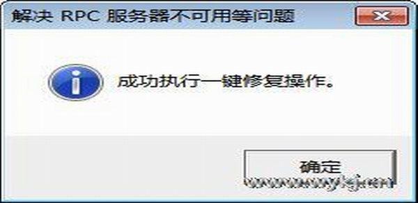 解决远程服务器不可用或不存在与RPC服务器故障修复工具-郧阳涛哥博客