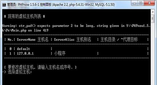 PHPnow1.5.6由php5.2升级到php5.4后,主机目录内容丢失与报错的处理方法。