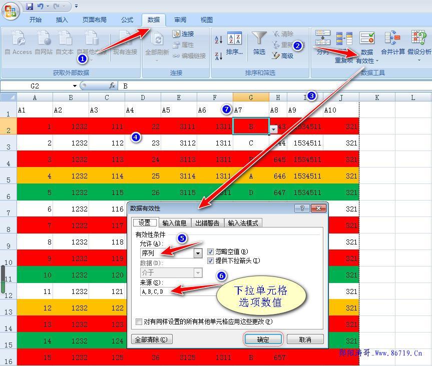 Excel单元格添加下拉菜单选项与下拉选项值随选项变化而整行变色的方法