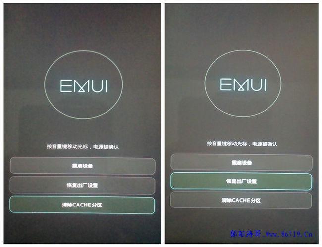 华为手机双清和荣耀手机恢复出厂设置之间的区别和方法