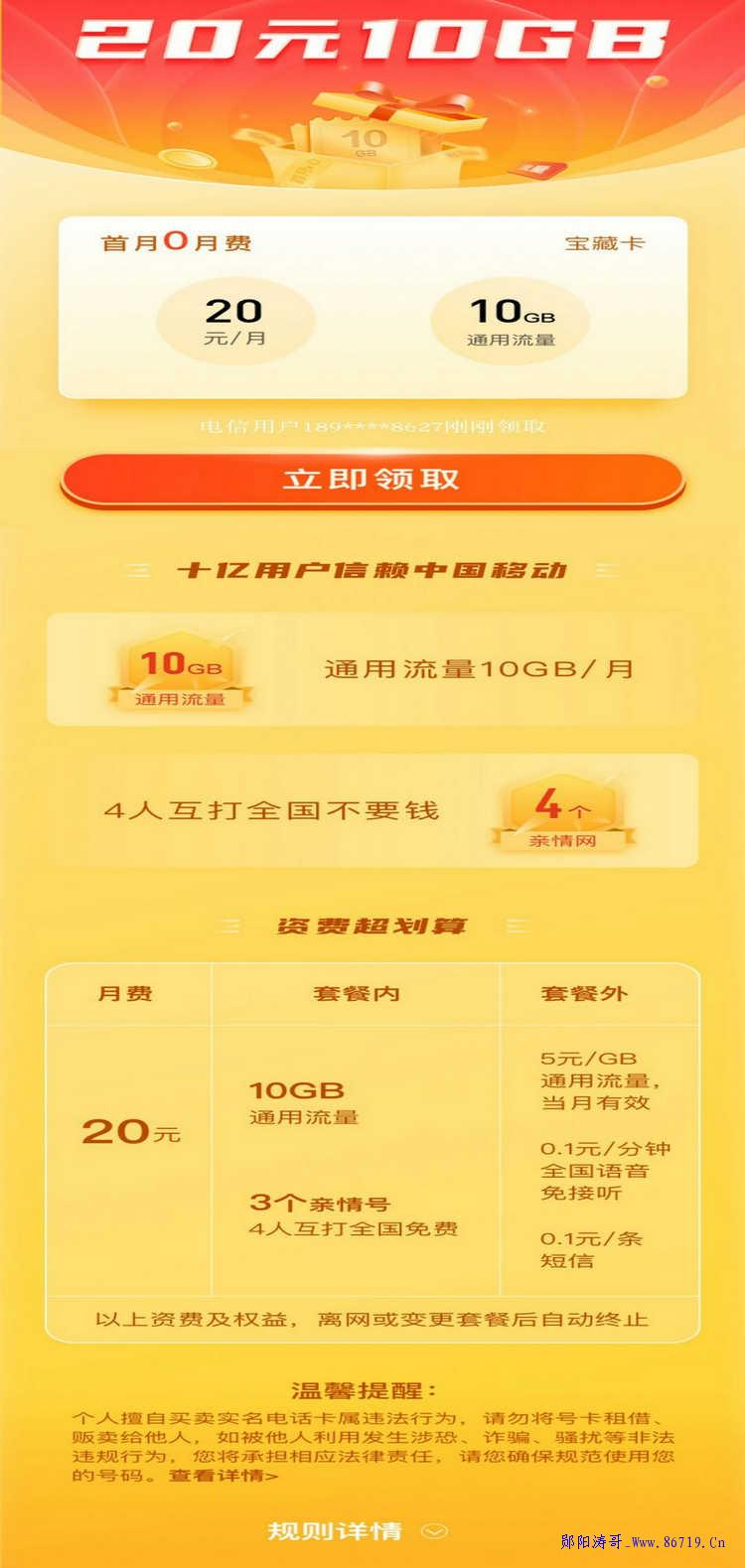 移动花卡宝藏版20元套餐2021版转套餐成功的地方汇总-郧阳涛哥博客