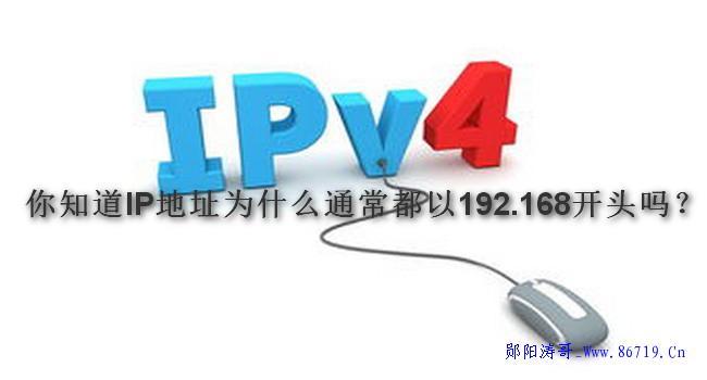 你知道IP地址为什么通常都以192.168开头吗?
